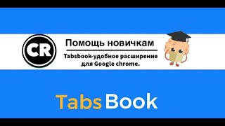 TabsBook. Удобное расширение для Гугл Хром.