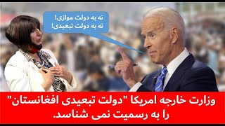 وزارت خارجه امریکا دولت تبعیدی افغانستان را به رسمیت نمی شناسد.