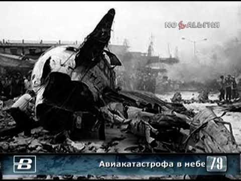 Украина. Днепродзержинск. Авиакатастрофа в небе 11.08.1979