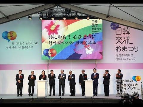日韓交流おまつり2017 in Tokyo映像① 한일축제한마당 2017 in Tokyo