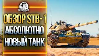 ОБЗОР STB-1 - АБСОЛЮТНО НОВЫЙ ТАНК!