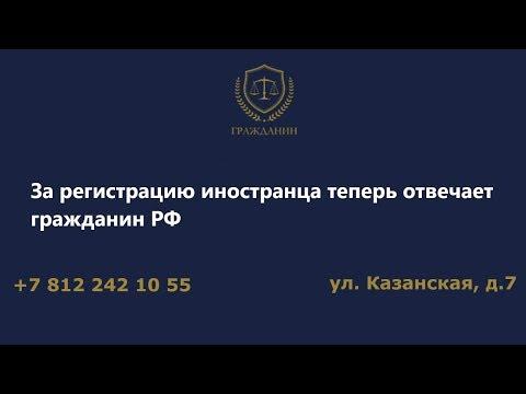 За регистрацию иностранца теперь отвечает гражданин РФ