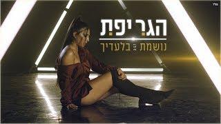 הגר יפת - נושמת בלעדיך   Hagar Yefet- Noshemet biladeha
