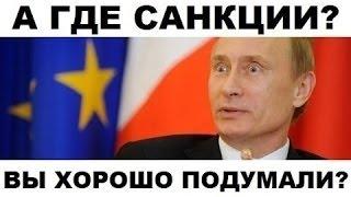 ПОСЛЕДСТВИЯ САНКЦИЙ ПРОТИВ РОССИИ ЧТО НАМ ОЖИДАТЬ ЭТОЙ ЗИМОЙ Новости России 2016 720p