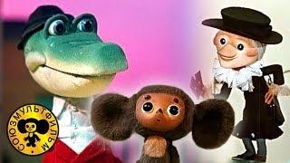 Смотреть онлайн Мультфильм «Чебурашка и крокодил Гена» все серии