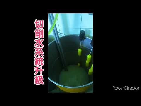 義大利油水自動混合泵(自動化升級篇)