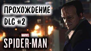 Прохождение Spider-Man 2018 DLC #2 Кувалда
