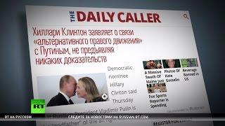 Хиллари Клинтон: Владимир Путин — крестный отец крайнего национализма