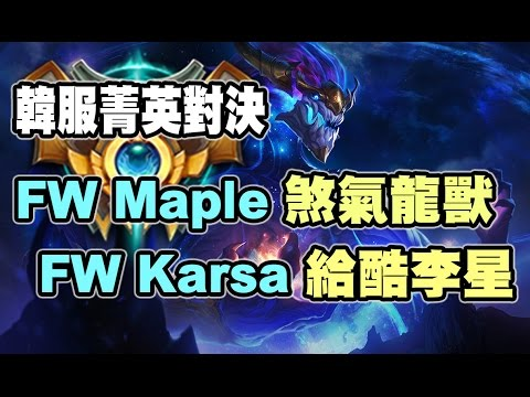 FW Maple 煞氣龍獸 FW Karsa 給酷李星 韓服菁英對決