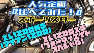 H-D CITY 西東京店名物企画 スポーツスター比べてみた! XL1200NS(アイアン1200) & XL1200XS(フォーティーエイト・スペシャル)