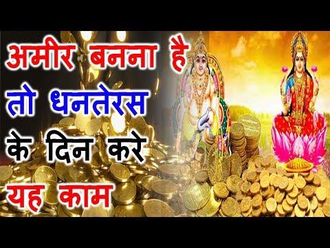 अमीर बनना है तो धनतेरस के दिन करे यह काम | Dhanteras par kya karen ki Dhan ki Varsa Hogi |
