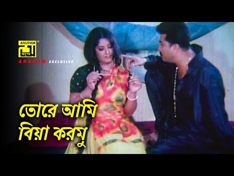 তোরে আমি বিয়া করমু | Manna | Afza Sharif | Bortoman | Movie Scene
