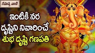 Drishti Ganapathy Significance - Rahasyavaani Unknown Telugu Facts