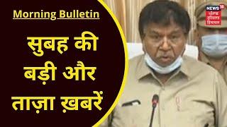 Morning Bulletin : सुबह की बड़ी और ताज़ा ख़बरें   News18 Haryana   LIVE News