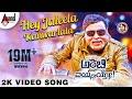 Ambi Ning Vayassaytho | Hey Jaleela | Full Song 2K | Ambareesh | Sudeepa | Arjun Janya | Prem's