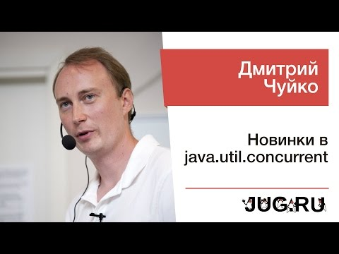 java8 новинки в java.util.concurrent