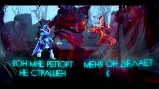 Эпическая Рэп Битва в Dota 2 Lina Vs CM Crystal maiden (Beat prod. by De Froiz)