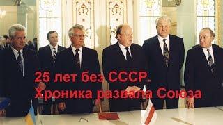 Развал СССР. Хроники подписания смертного приговора Империи