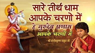 Sare Tirath Dham Apke Charno Me | Bhajan | Shri Sanjiv Krishna Thakur ji Maharaj
