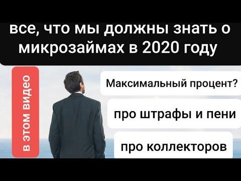 МИКРОЗАЙМЫ В 2020 ГОДУ. ПРОЦЕНТЫ ПО ЗАЙМУ В 2020 ГОДУ. ПРО ШТРАФЫ, ПЕНИ И ИНЫЕ НАЧИСЛЕНИЯ