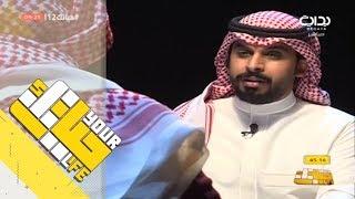 #حياتك12 | بعد إذنك مع زياد الشهري - إبراهيم بن عواد