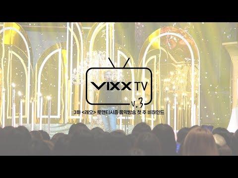 빅스(VIXX) VIXX TV3 ep.3