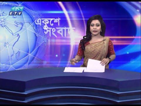 09 AM News | সকাল ০৯টার একুশে সংবাদ | 25 July 2021 | ETV News