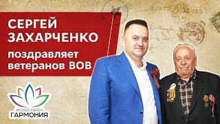 Сергей Захарченко поздравляет ветеранов ВОВ из Михайловска с Днем Победы