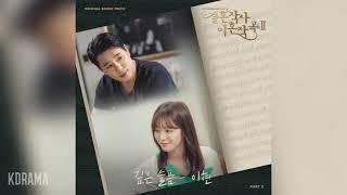 이현(Lee Hyun) - 깊은 슬픔 (결혼작사 이혼작곡2 OST) Love(ft. Marriage & Divorce)2 OST Part 5