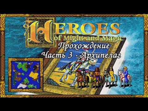 Скачать трейнер для герои меча и магии 6 2.1.1.0