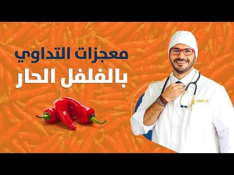 ٧٢- عجائب العلاج بالفلفل الحار/ مالاتعرفه عن استخداماته وتأثيره cayenne pepper