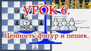 Шахматы.Ценность фигур и пешек в шахматах - Урок 6