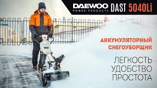 Тест-драйв аккумуляторного снегоуборщика DAEWOO DAST 5040Li