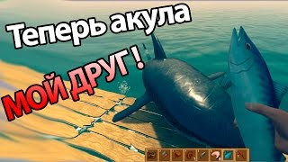 Теперь акула МОЙ ДРУГ ! ( Raft )