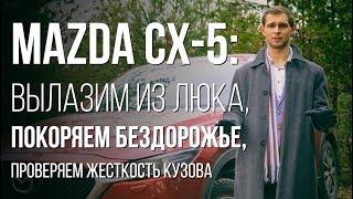 Мазда СХ 5: Месит песок и сексизм! 2 причины взять Mazda CX-5 с люком