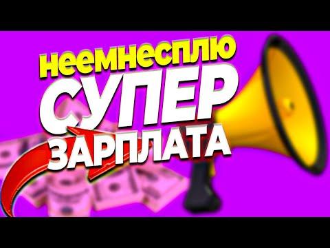 СУПЕР ЗАРПЛАТА ИЗ ИНТЕРНЕТА ЗАРАБОТОК ДЕНЕГ В ИНТЕРНЕТЕ СХЕМА ЗАРАБОТКА ВЛОЖИВ 2.7$