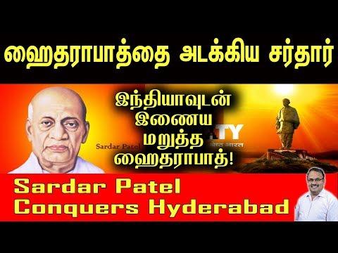 ஹைதராபாத்தை அடக்கிய சர்தார் - Sardar Patel Conquers Hyderabad | Tamil | Bala Somu
