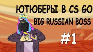 """Ютюберы в cs go  """"BIG RUSSIAN BOSS"""" 1 серия cartoon"""