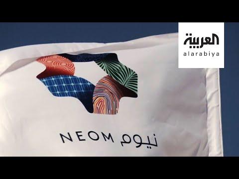 العرب اليوم - شاهد: البدء بإجراءات صرف تعويضات عقارات مشروع نيوم في السعودية