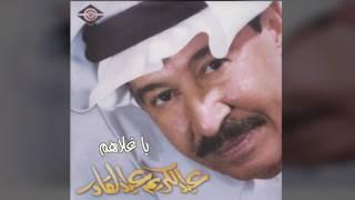 عبدالكريم عبدالقادر - يا غلاهم تحميل MP3