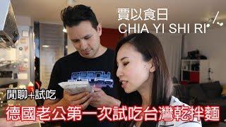老公第一次吃台灣乾拌麵&他唯一叫我從台灣帶回的東西是這個!|CHIA YI SHI RI賈以食日麻花麵
