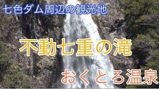 七色ダム周辺の観光