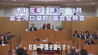令和元年 第3回 9月 富士河口湖町 議会定例会 本会議一般質問