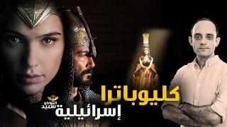 تحميل اغاني كليوباترا إسرائيلية - Israeli Cleopatra MP3