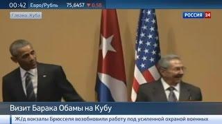 Барак Обама покинул Кубу