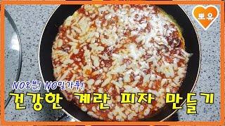 NO오븐!NO 밀가루!건강한 계란피자 만들기No Oven!No Flour!Healthy Egg Pizza Recipe!