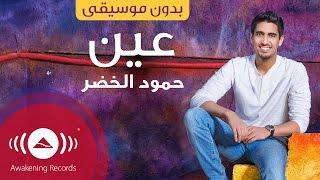Humood AlKhudher - حمود الخضر - عين (بدون موسيقى) | 'Ain (Acapella - Vocals Only)