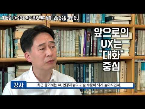 대화형 UX 구현을 위한 챗봇 VUX 설계