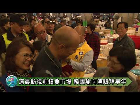 巡訪前鎮魚市場 韓國瑜向漁友、魚商及民眾拜早年