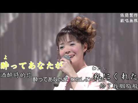 田川寿美-細雪(細雪)(卡拉ok字幕+平假名注音+中文翻譯+人聲演唱)